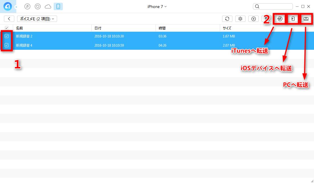 ステップ3、iPhone 7のボイスメモを選択して転送する