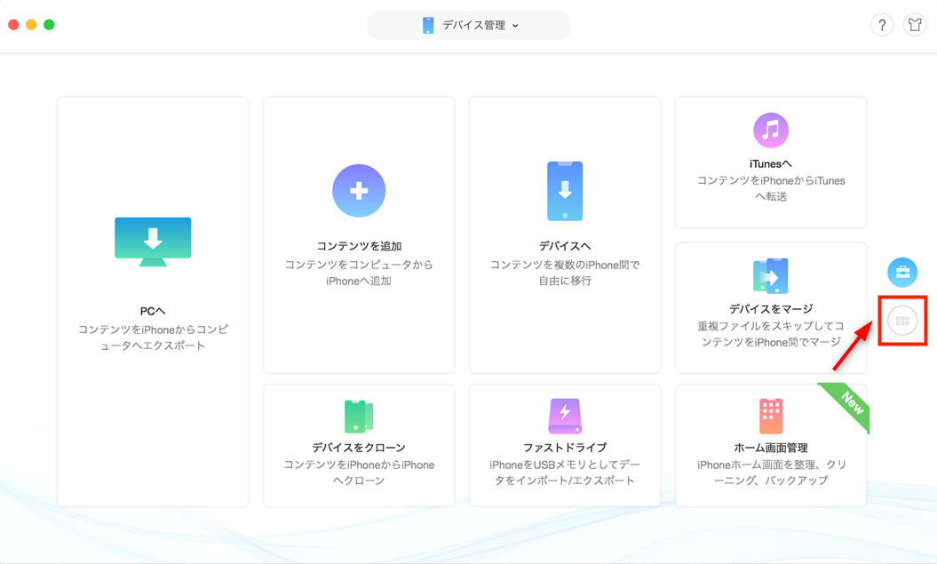 step 2 MacでAnyTrans for iOSを起動する