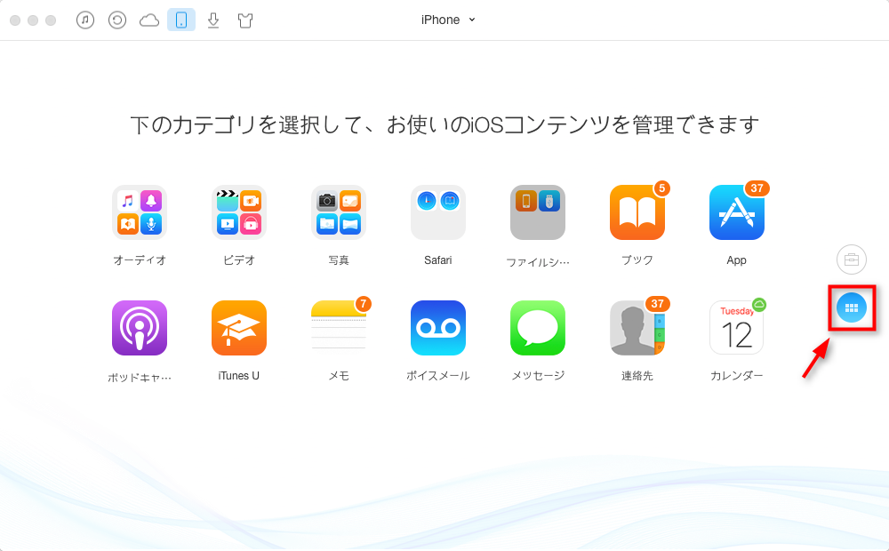 step 2 MacでAnyTrans for iOSを起動する