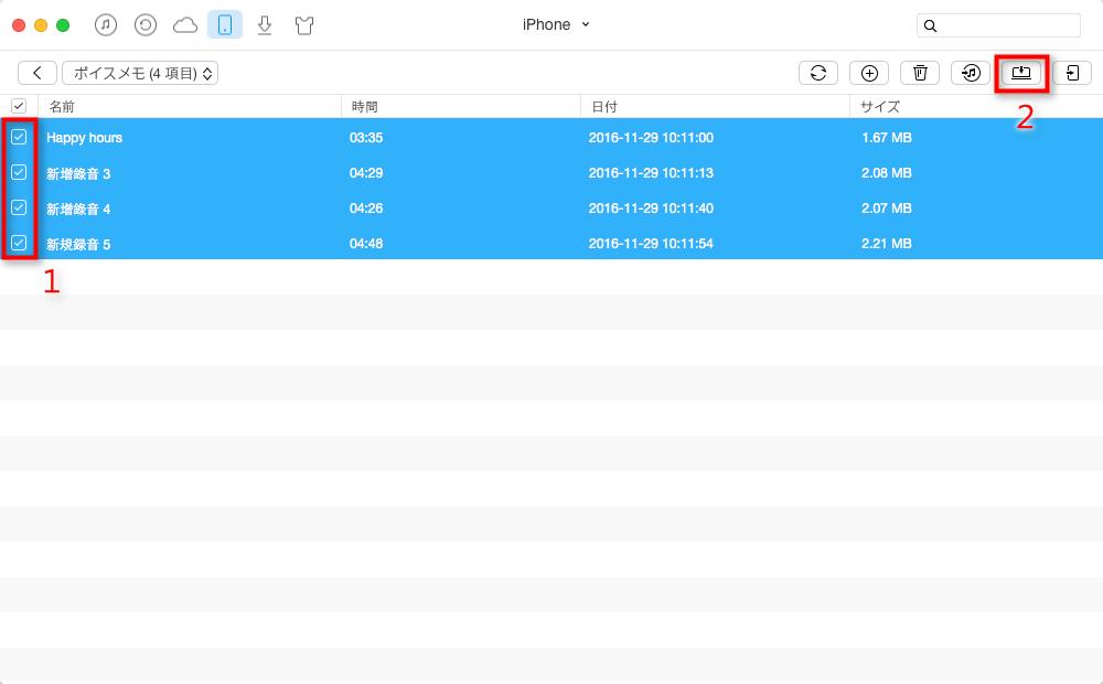 ステップ3 iPhoneのボイスメモを選択してMacへ取り込む