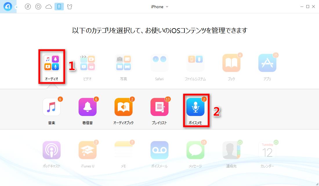 ステップ2:iPhoneのボイスメモに入る