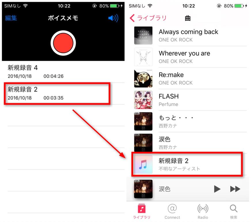 iPhoneの録音ファイルをミュージックに入れた