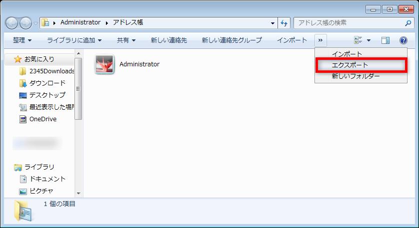 Windowsアドレス帳をエクスポートする-3