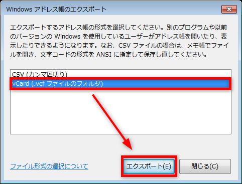 Windowsアドレス帳をエクスポートする-4
