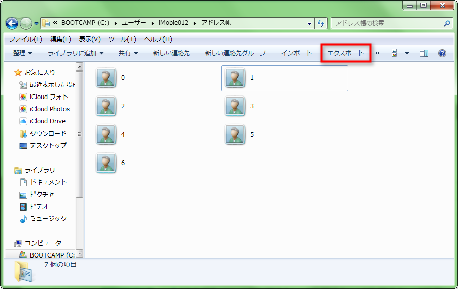 Windowsアドレス帳をエクスポートする-1