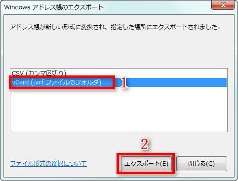 Windowsアドレス帳をエクスポートする-2