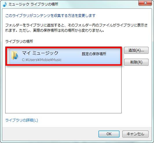 Windows Media PlayerからiTunesに音楽を移行する-ステップ2