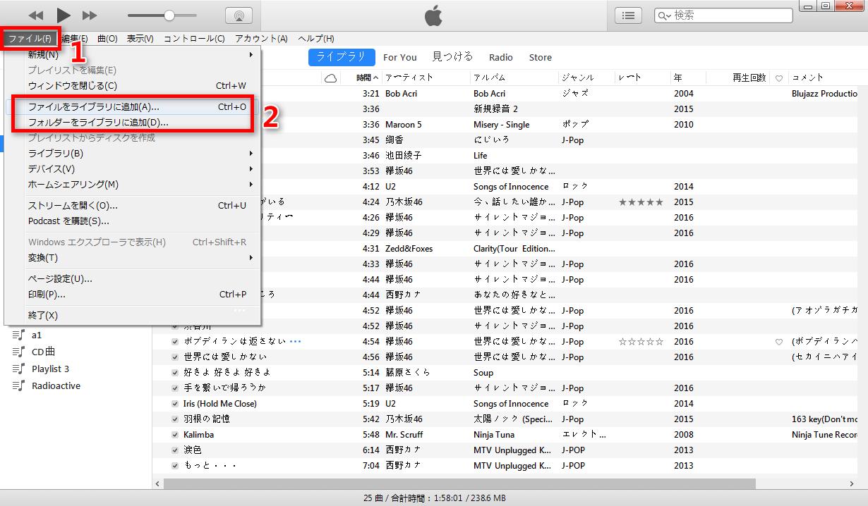 Windows Media PlayerからiTunesに音楽を移行する-ステップ3