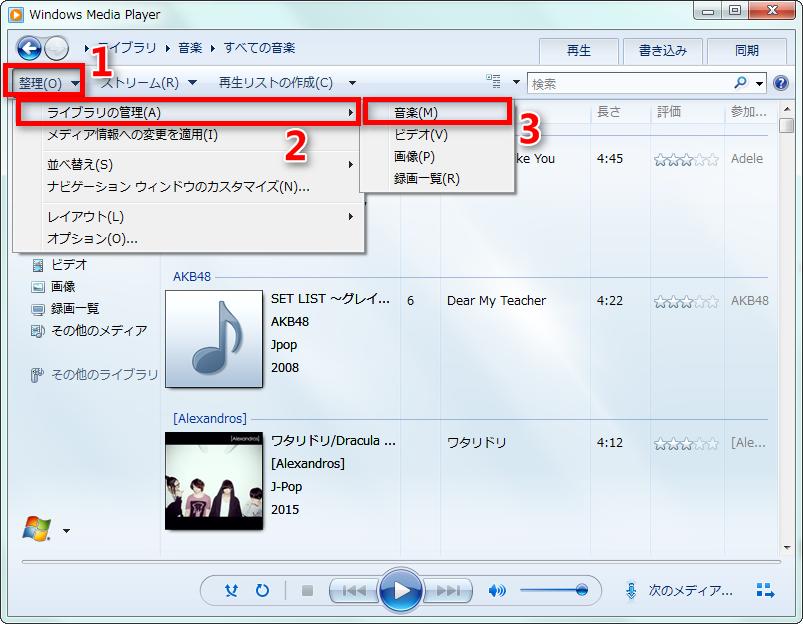 iTunesからWindows Media Playerに音楽を同期する-ステップ1