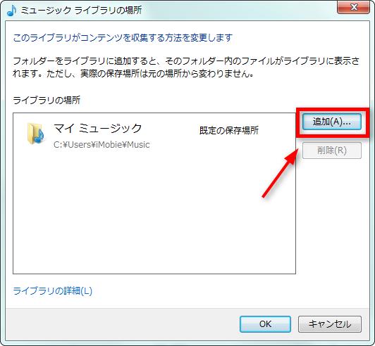 iTunesからWindows Media Playerに音楽を同期する-ステップ2