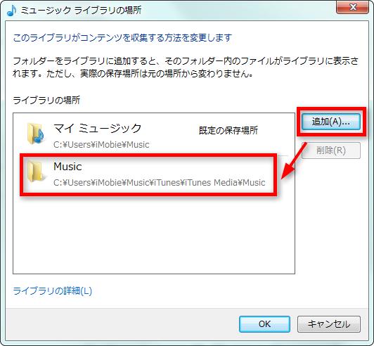 iTunesからWindows Media Playerに音楽を同期する-ステップ3