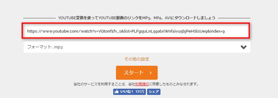 YouTubeの音楽ビデオの音源を落とす ステップ2