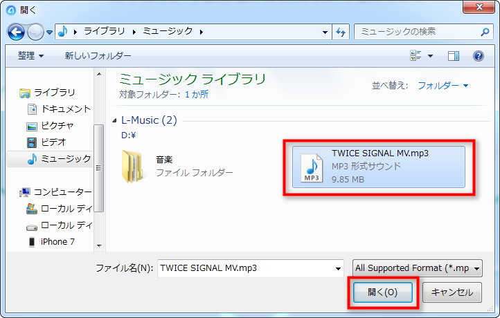 YouTubeの曲をiPhoneに入れる Step 3