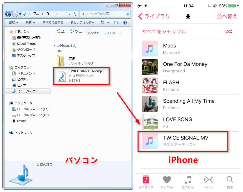 YYouTubeの曲がiPhoneに追加完了