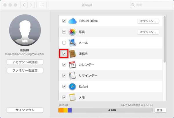 Macでicloud連絡先を有効化