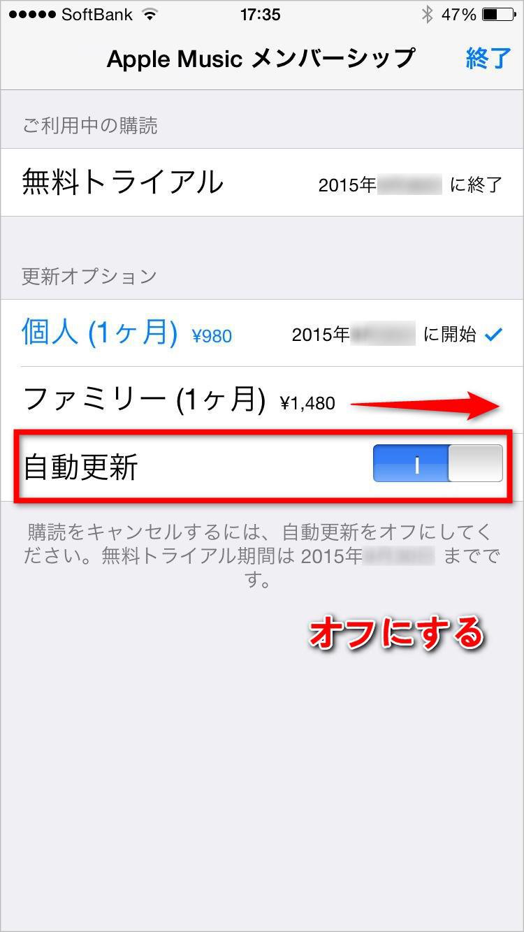 Apple Musicの自動更新を無効にする