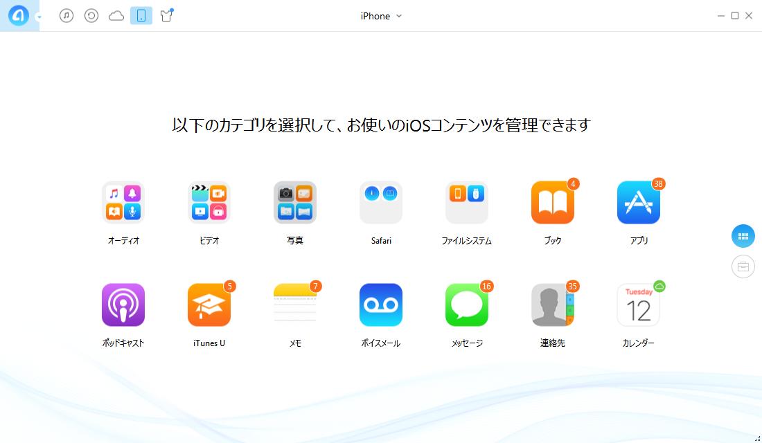 iPhoneアプリの自動アップデートをオフにす手順