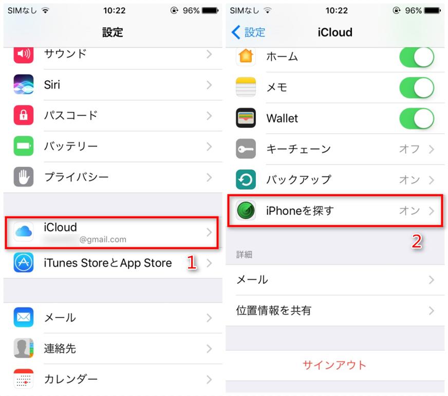 iPhone本体で「iPhoneを探す」をオフにする ステップ1