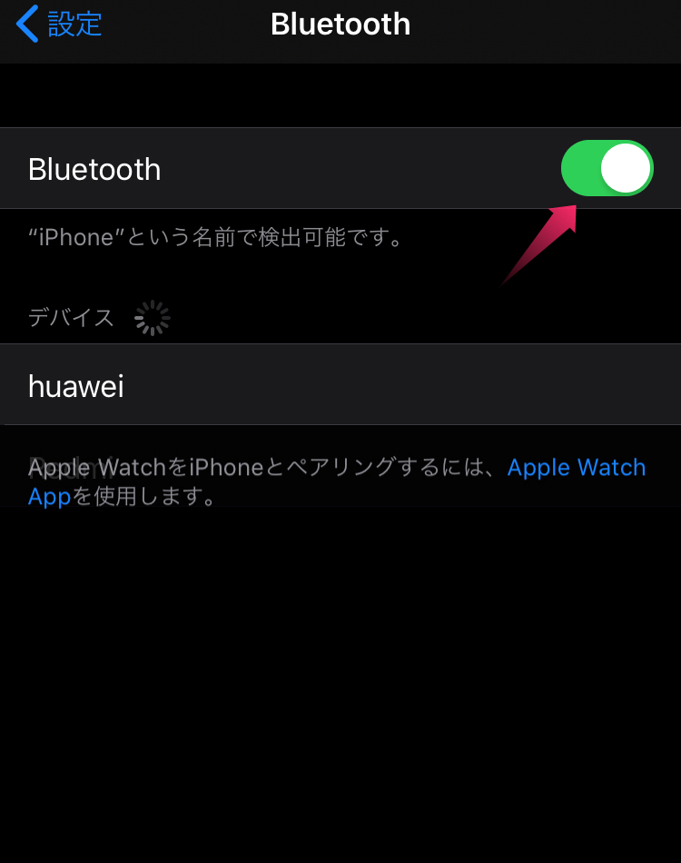 Bluetoothをオン