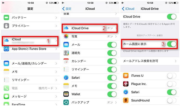 iOS 9でiCloud Driveアプリを表示する
