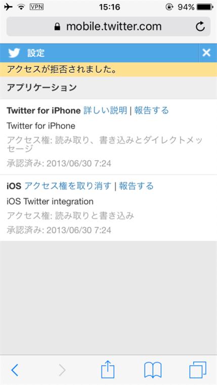 iPhoneでTwitter乗っ取りを簡単に解除する