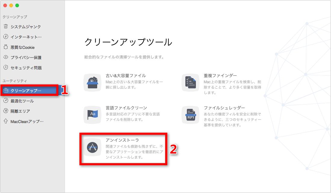 ステップ2:MacCleanでアプリインストーラを選択する