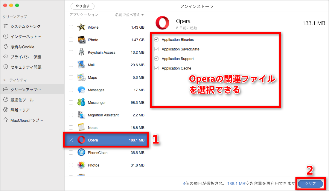 ステップ3:Operaを選択してクリアする