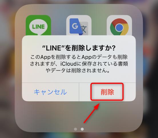 LINE起動用のパスコードを解除する裏ワザ 2