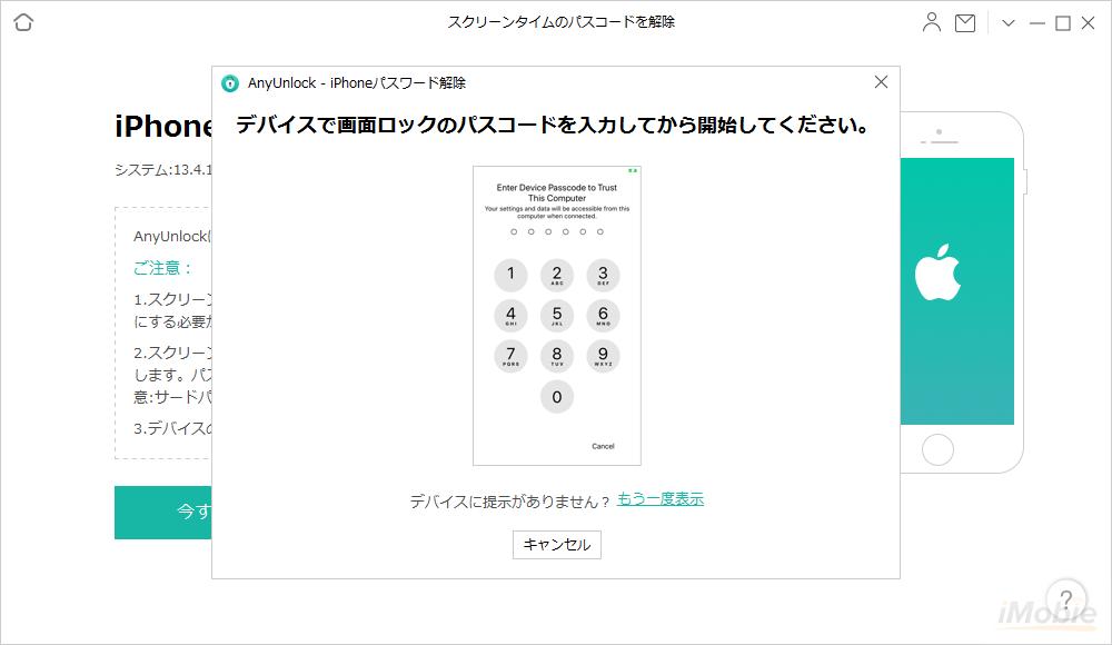 iPhoneスクリーンタイムパスコードがわからない時の解除方法