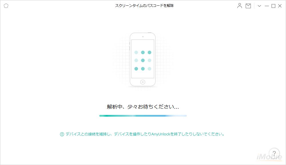 iPhoneの機能制限パスコードを忘れた時の解読方法1
