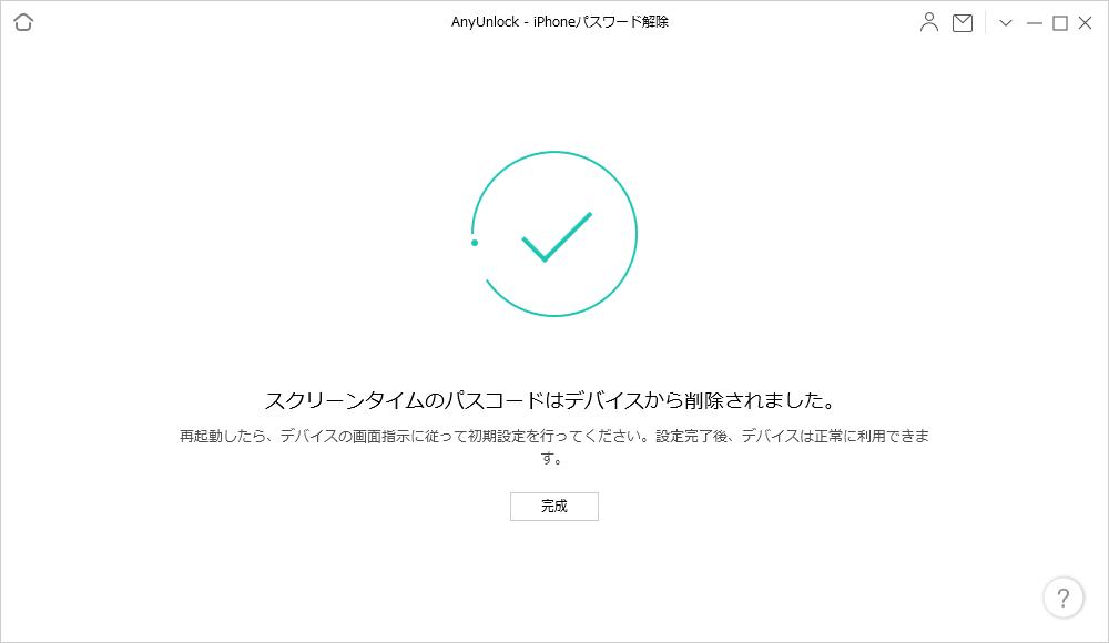 iPhoneのスクリーンタイムのパスコードを削除して解除