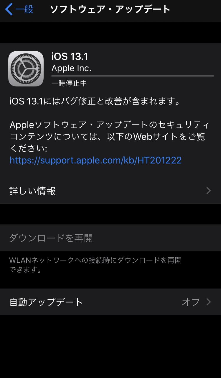 iPhoneを最新バージョンにアップデート