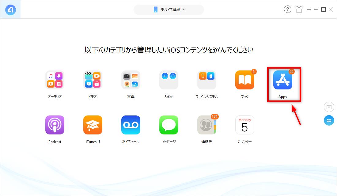 AnyTrans for iOSでiPhoneのアプリを更新する方法 - Step 3