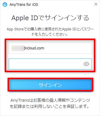 AnyTrans for iOSでiPhoneのアプリを更新する方法 - Step 5