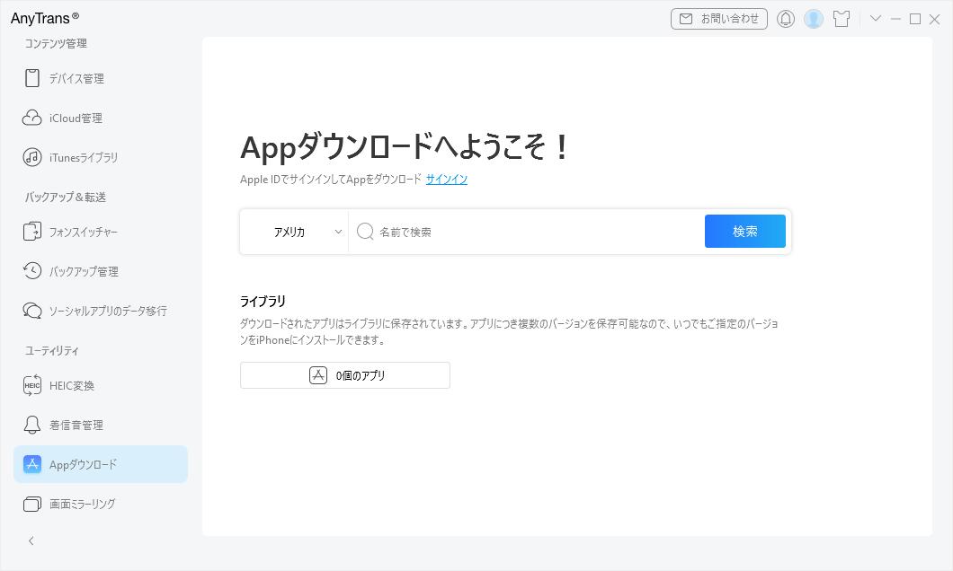 パソコンでiPhoneのアプリをアップデートする方法 - 2