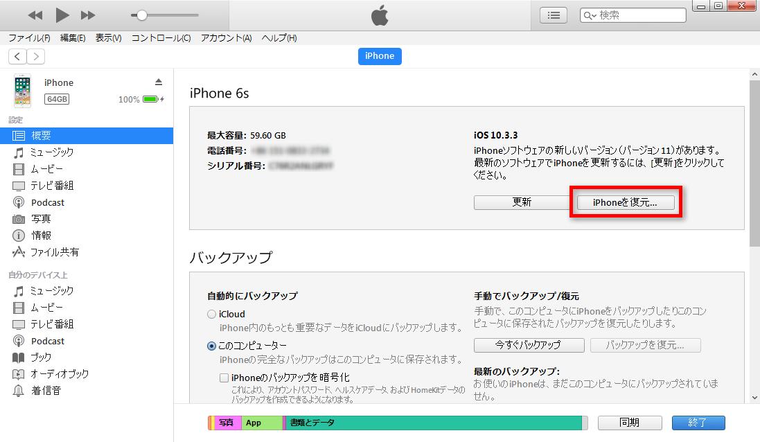 iTunesでiOS 11をクリーンインストールする方法