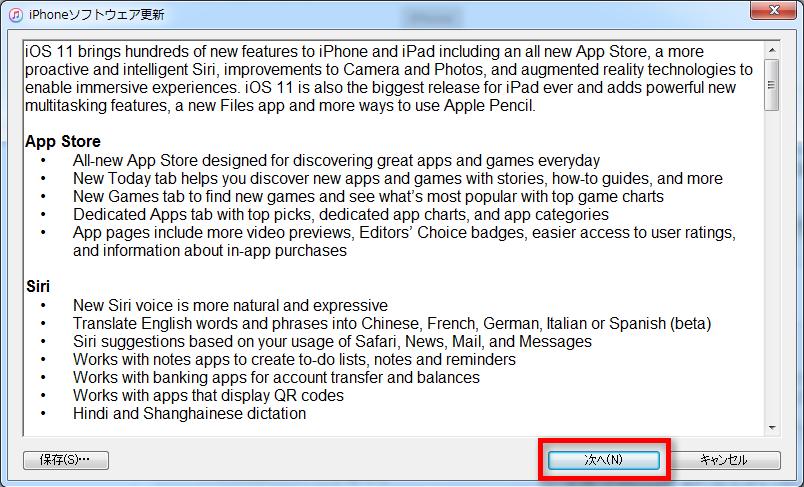 iPhoneをiOS 11にアップデートするやり方