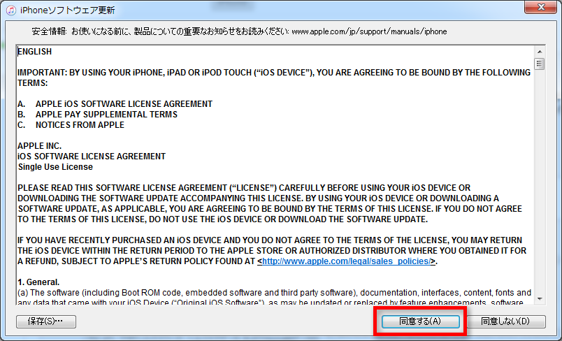 iPhone/iPad/iPodをiOS 11にアップデートするやり方