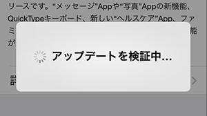 iOS 11をインストールする方法