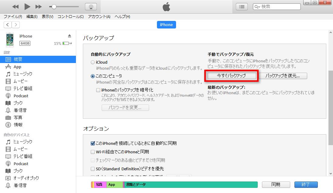 iPhone/iPad/iPod touchにiOS 11をクリーンインストールする方法