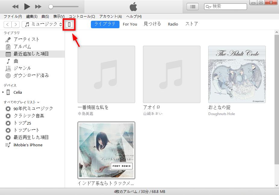 iPhone/iPad/iPodをiOS 12にアップデートするやり方