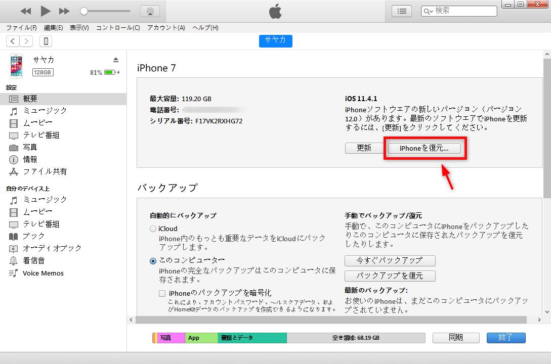 iPhoneをiOS 12にアップデートするやり方