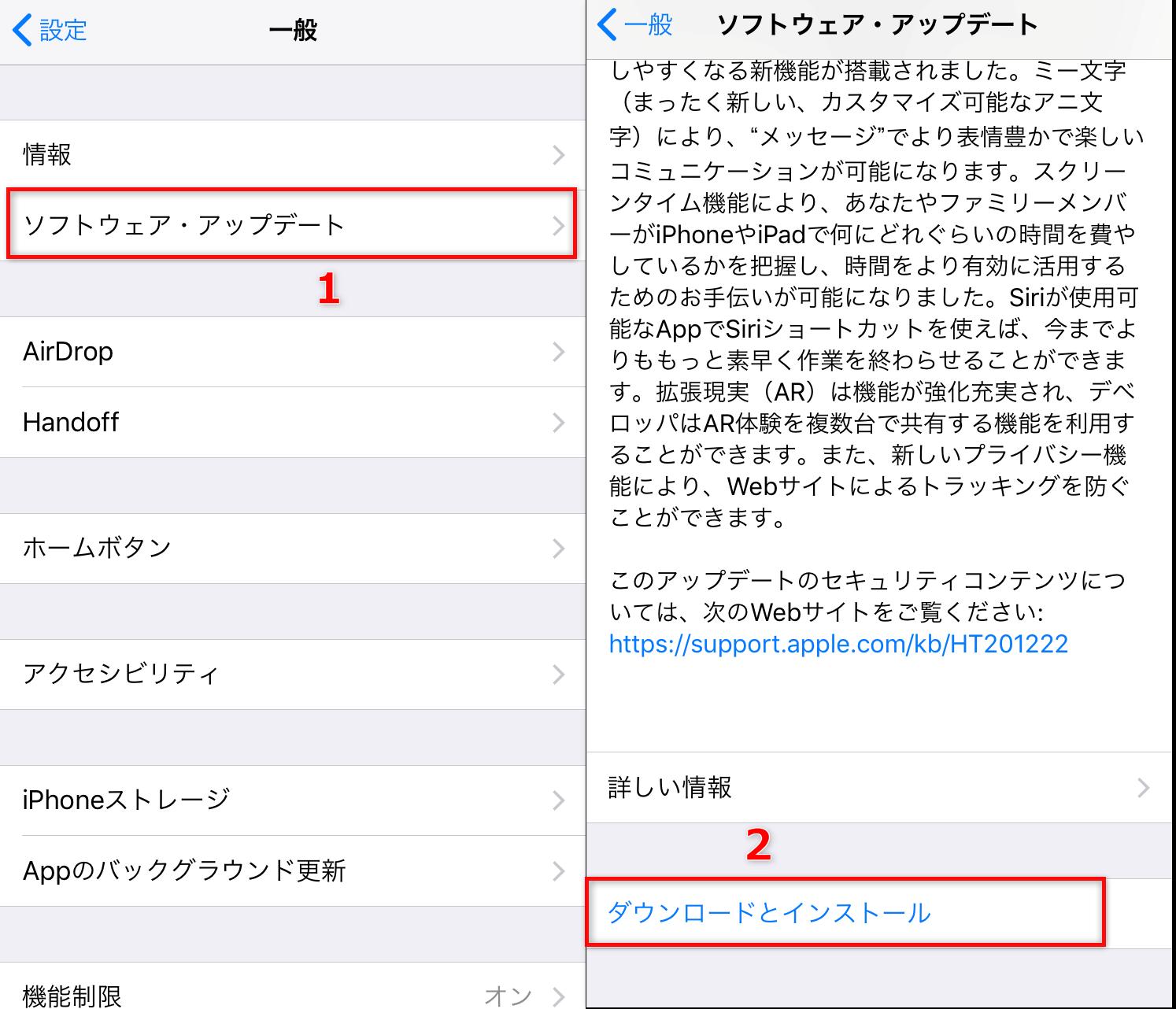 iPhone/iPad/iPod touchをiOS 12にアップデートする方法