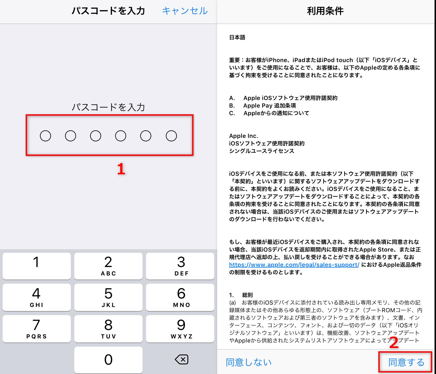 iPhoneをiOS 12にアップデートする方法