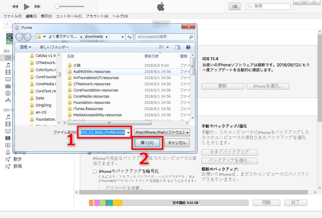 iTunes経由でiOS 12Beta版をダウンロード&インストールのやり方