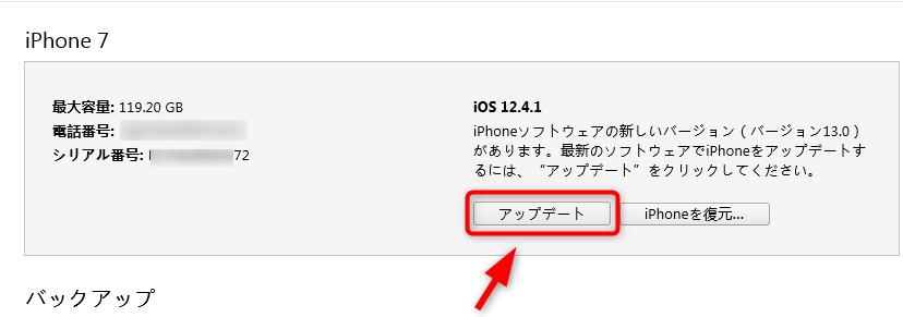 iTunes経由でiOS 13をダウンロード&インストールする方法