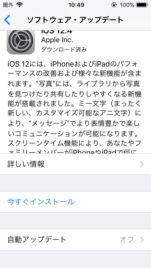 iOS 12.4にアップデート