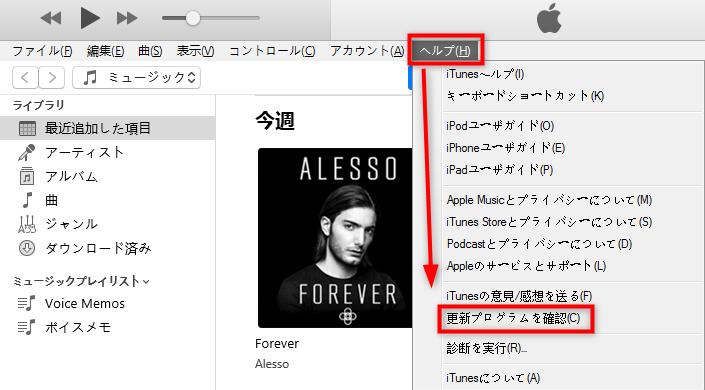 iTunesを最新バージョンに更新