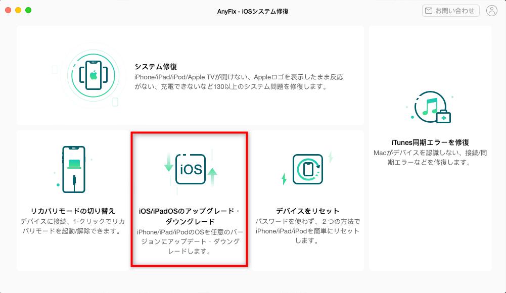 AnyFixでiPadを最新バージョンにアップデートする