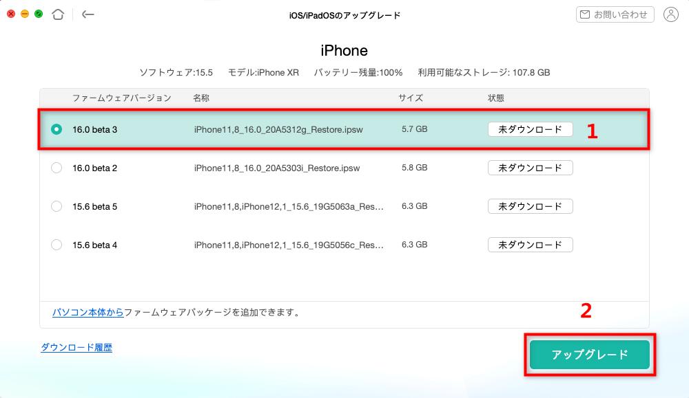 iPadがアップデートできない時の対策 - AnyFix使う